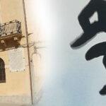 Canicattì, Comitato civico 2021: richiesta rimozione del  segretario generale